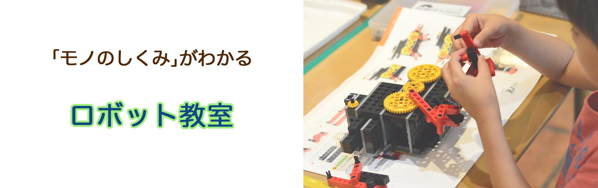 5歳からのロボット教室