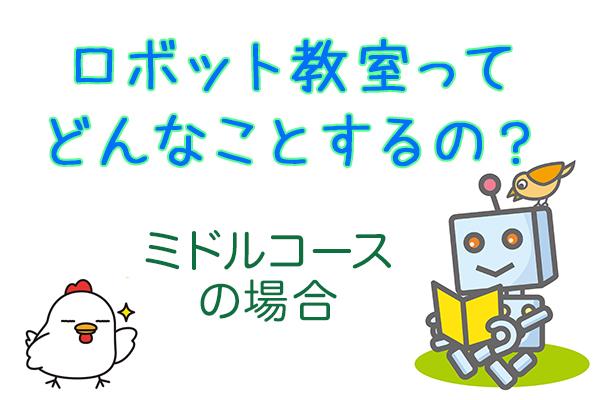 ロボット教室ミドルコース