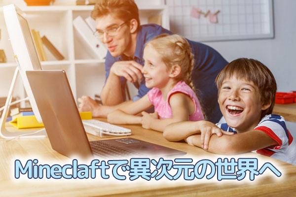 Minecraft (マインクラフト)って何?