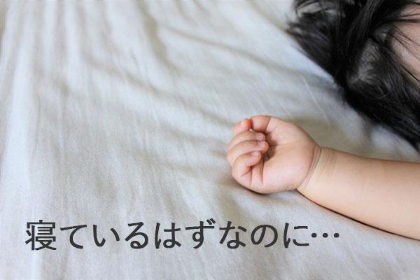 寝ているはずなのに起きて暴れる…睡眠時驚愕症(夜驚症)?