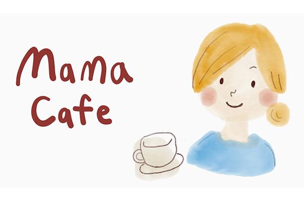 カフェスタイル勉強会〜Mama Caféってなに? どんな会?